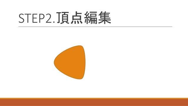 STEP3. ガイド線を使おう  k