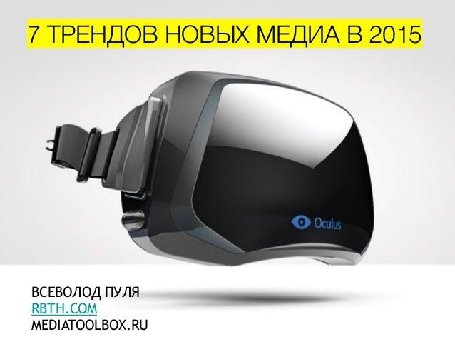 7 ТРЕНДОВ НОВЫХ МЕДИА В 2015 ВСЕВОЛОД ПУЛЯ RBTH.COM MEDIATOOLBOX.RU
