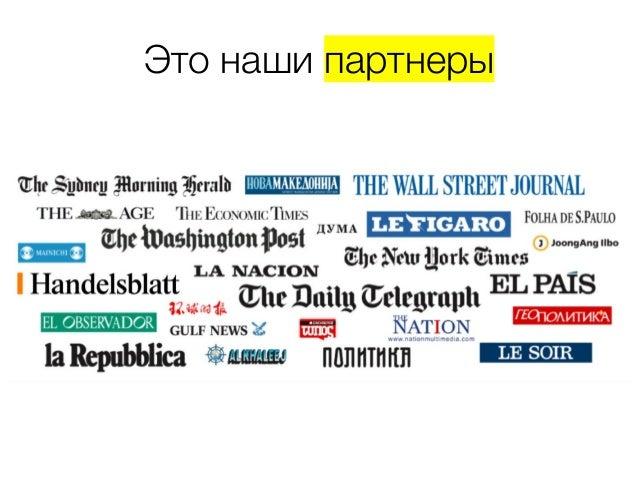 7 трендов новых медиа в 2015 году Slide 3