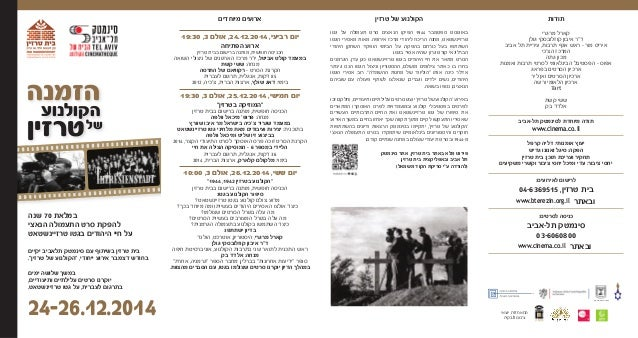 הקולנוע שלטרזין הזמנה שנה 70 במלאת הנאצי התעמולה סרט להפקת טרזיינשטאט בגטו היהודים חיי על י...
