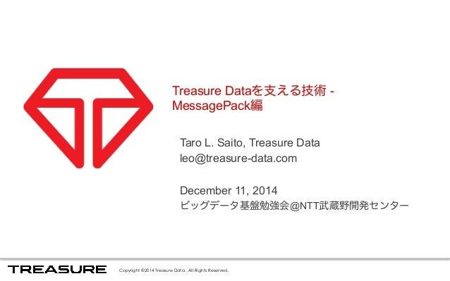 Treasure Dataを支える技術 -  MessagePack編  Taro L. Saito, Treasure Data  leo@treasure-data.com  December 11, 2014  ビッグデータ基盤勉強会@N...
