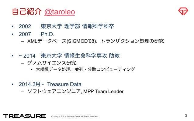 Treasure Dataを支える技術 - MessagePack編 Slide 2