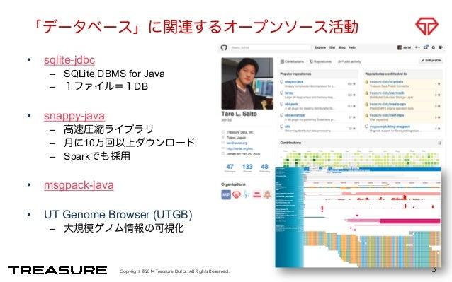 Treasure Dataを支える技術 - MessagePack編 Slide 3