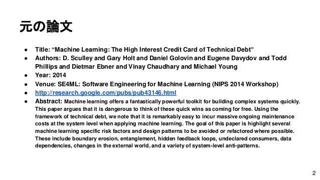"""元の論文  ● Title: """"Machine Learning: The High Interest Credit Card of Technical Debt""""  ● Authors: D. Sculley and Gary Holt an..."""