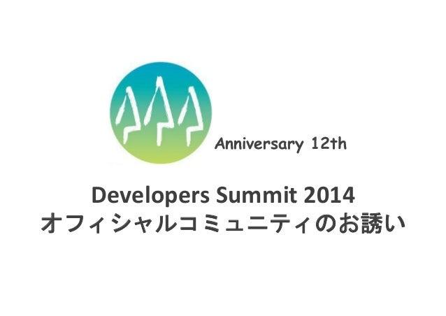 Anniversary 12th  DevelopersSummit2014 オフィシャルコミュニティのお誘い