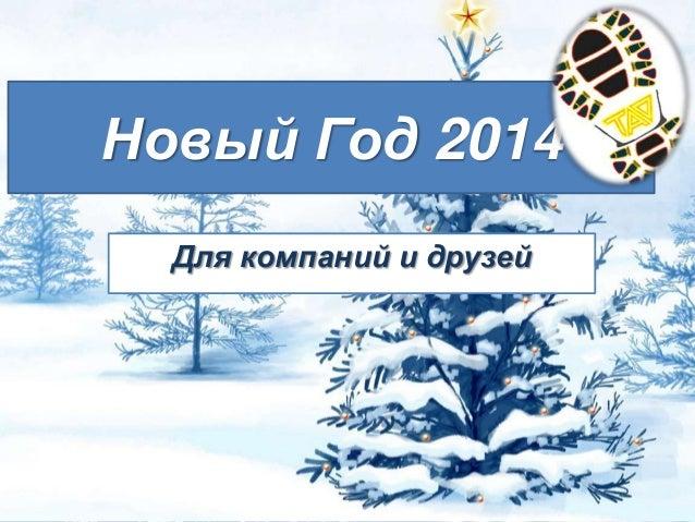 Новый Год 2014 Для компаний и друзей
