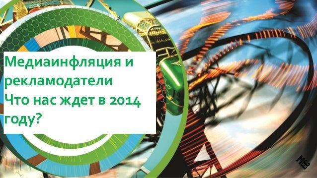 Медиаинфляция и рекламодатели Что нас ждет в 2014 году?