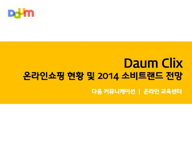 Daum Clix 온라인쇼핑 현황 및 2014 소비트랜드 전망 다음 커뮤니케이션 | 온라인 교육센터