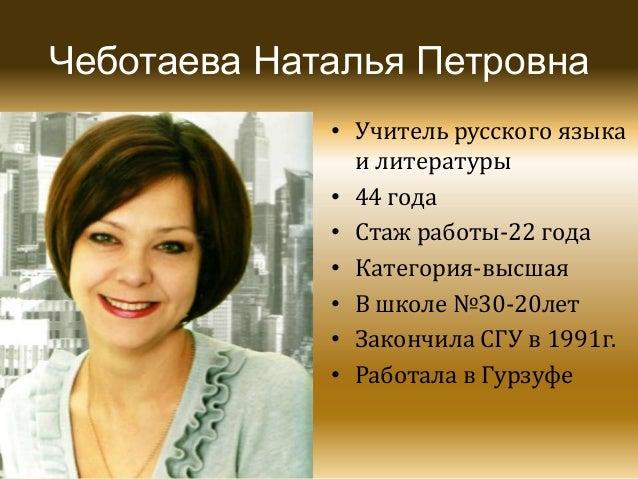 Чеботаева Наталья Петровна • Учитель русского языка и литературы • 44 года • Стаж работы-22 года • Категория-высшая • В шк...