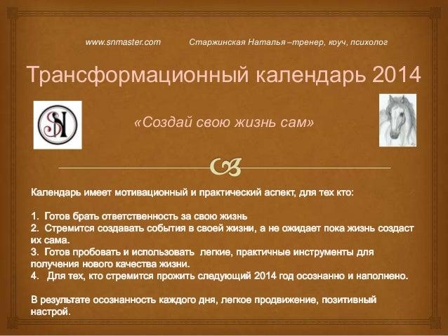 www.snmaster.com  Старжинская Наталья –тренер, коуч, психолог  Трансформационный календарь 2014 «Создай свою жизнь сам»