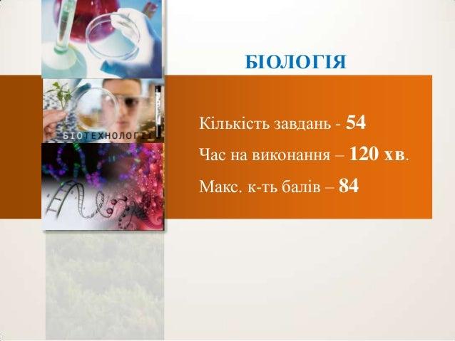 БІОЛОГІЯ Кількість завдань - 54 Час на виконання – 120 хв. Макс. к-ть балів – 84