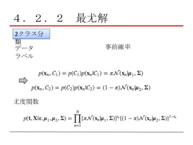 2014.01.23 prml勉強会4.2確率的生成モデル