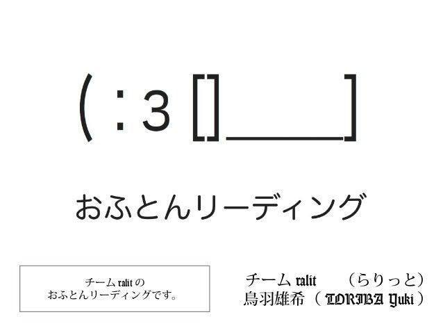 チーム ralit の おふとんリーディングです。  チーム ralit   (らりっと) 鳥羽雄希( TORIBA Yuki )