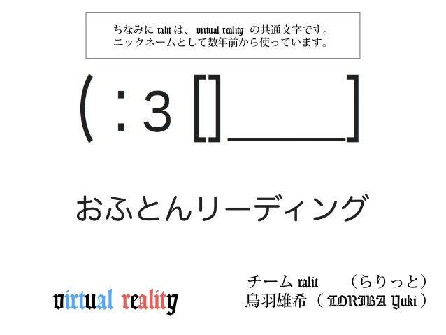 おふとんリーディング - docomo device hackathon Slide 2