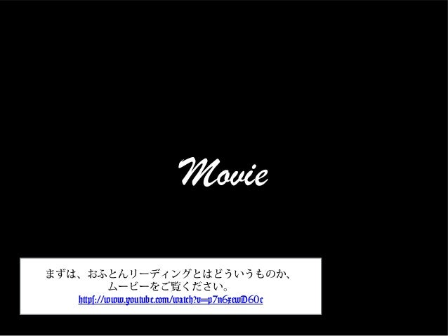 おふとんリーディング - docomo device hackathon Slide 3