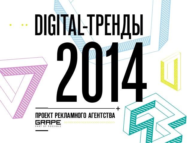 DIGITAL-ТРЕНДЫ  2014  + ПРОЕКТ РЕКЛАМНОГО АГЕНТСТВА >>>>>>>>>>>>>>>>>>>>>>>>>>>