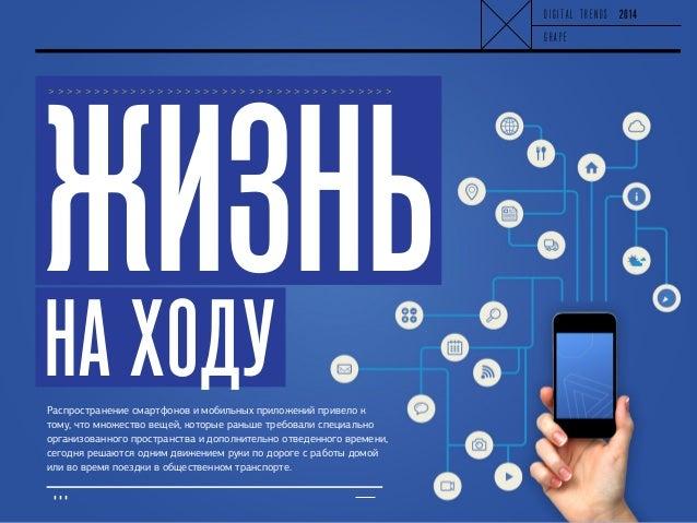 D I G I T A L T R E N D S 2014 GRAPE  ЖИЗНЬ НА ХОДУ >>>>>>>>>>>>>>>>>>>>>>>>>>>>>>>>>>>>>>  Распространение смартфонов и м...