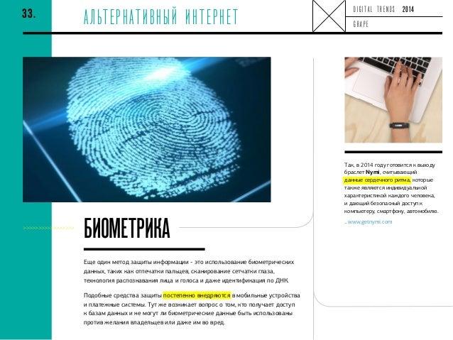 33.  >>>>>>>>>>>>>>>>>  АЛЬТЕРНАТИВНЫЙ ИНТЕРНЕТ  БИОМЕТРИКА Еще один метод защиты информации - это использование биометрич...