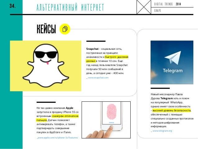 34.  АЛЬТЕРНАТИВНЫЙ ИНТЕРНЕТ  D I G I T A L T R E N D S 2014 GRAPE  КЕЙСЫ Snapchat - социальная сеть, построенная на принц...