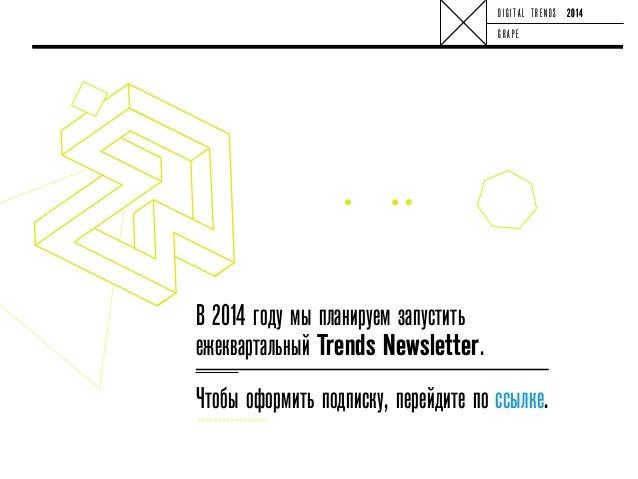 D I G I T A L T R E N D S 2014 GRAPE  В 2014 году мы планируем запустить ежеквартальный Trends Newsletter. Чтобы оформить ...