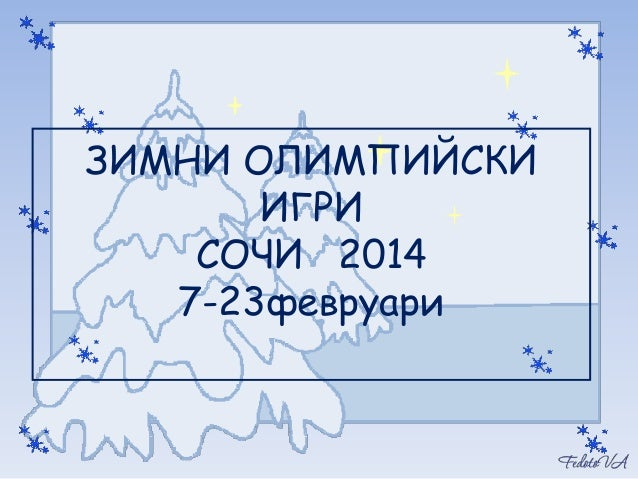 ЗИМНИ ОЛИМПИЙСКИ ИГРИ СОЧИ 2014 7-23февруари
