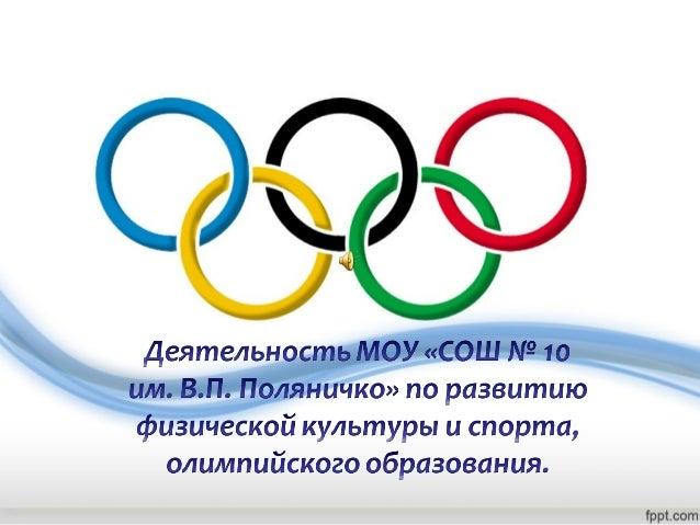 Реализация программ  Здоровье;  Олимпийское завтра России;  Плана физкультурно – массовых мероприятий.