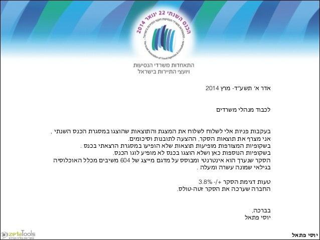 אדר א׳ תשע״ד- מרץ 4102  ! ! ! !  לכבוד מנהלי משרדים  בעקבות פניות אלי לשלוח לשלוח את המצגת והתוצאות שהוצגו במ...