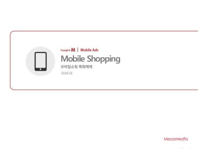 마스터 제목 스타일 편집 • 마스터 텍스트 스타일을 편집합니다 – 둘째 수준 •  Mobile Shopping 셋째 수준 모바일쇼핑 특화매체  – 넷째 수준 2014.01 » 다섯째 수준  2014-01-08  1