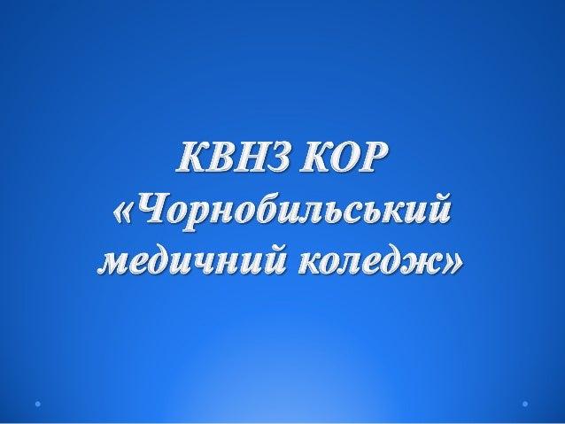 • В 1954 році навчальний заклад отримав статус медичного училища •В 1986 році після аварії на Чорнобильській АЕС училище б...