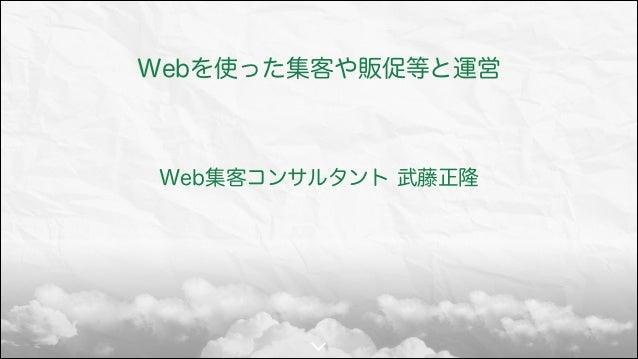 Webを使った集客や販促等と運営 !   Web集客コンサルタント 武藤正隆