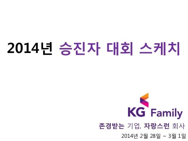 2014년 승진자 대회 스케치  존경받는 기업, 자랑스런 회사 2014년 2월 28일 ~ 3월 1일
