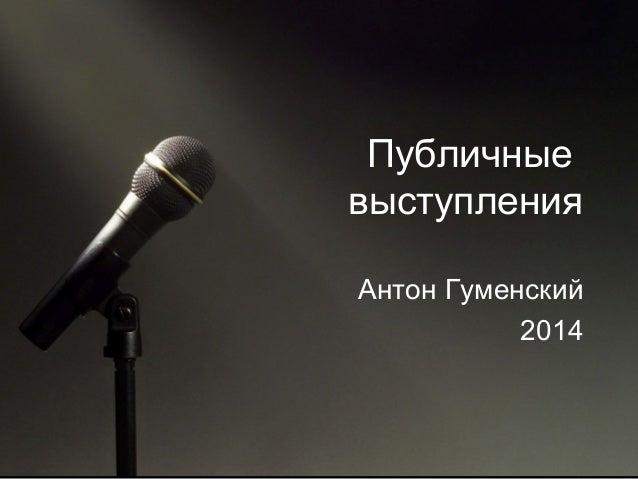 Публичные выступления Антон Гуменский 2014
