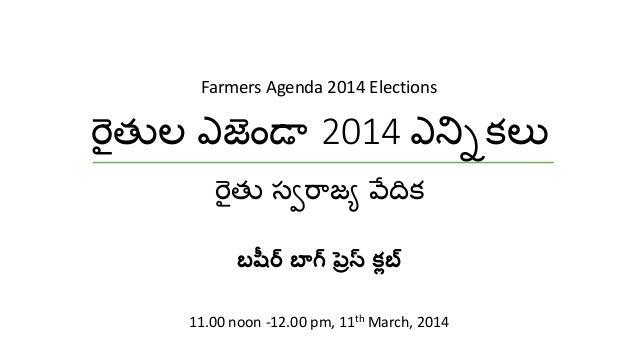 రైతుల ఎజెండా 2014 ఎన్నికలల రైతు స్వరాజయ వేదికల బషీర్ బాగ్ ప్రెస్ ్లబ్  11.00 noon -12.00 pm, 11th March, 2014 Farmers Agen...