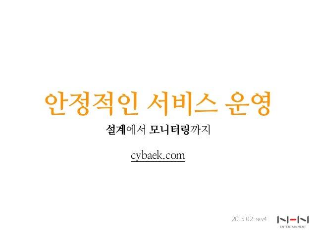 안정적인 서비스 운영 설계에서 모니터링까지 cybaek.com 2015.02-rev4