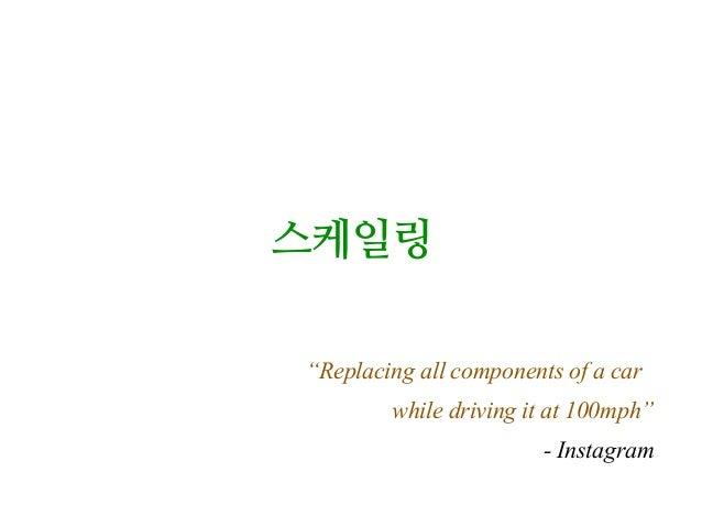 안정적인 서비스 운영   2014.03 Slide 2
