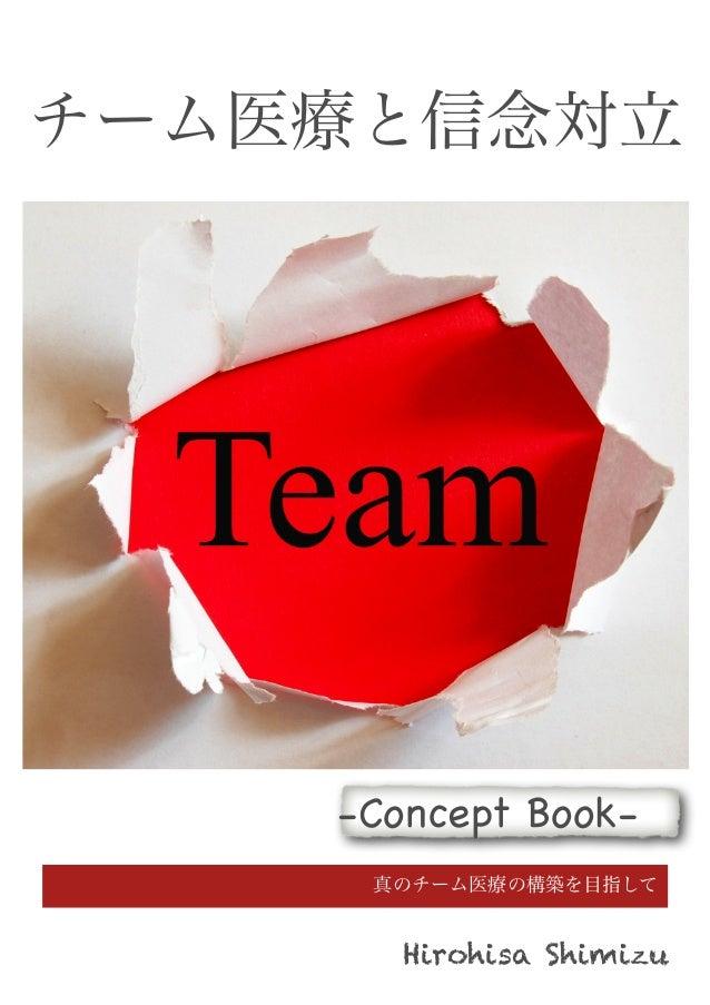 真のチーム医療の構築を目指して チーム医療と信念対立 Hirohisa Shimizu -Concept Book-