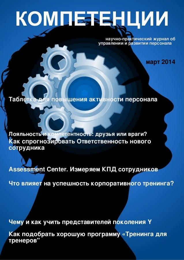 КОМПЕТЕНЦИИ научно-практический журнал об управлении и развитии персонала март 2014 Таблетка для повышения активности перс...