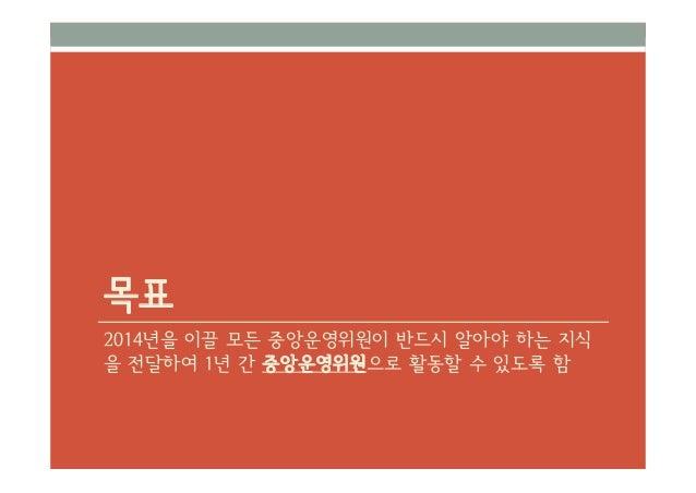 2014.03.22.중앙운영위원입문서 Slide 2