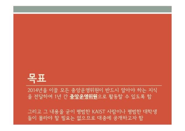 2014.03.22.중앙운영위원입문서 Slide 3