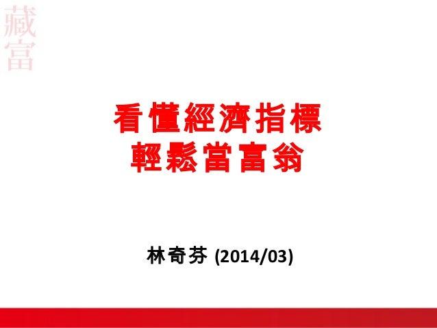 看懂經濟指標 輕鬆當富翁 林奇芬 (2014/03)