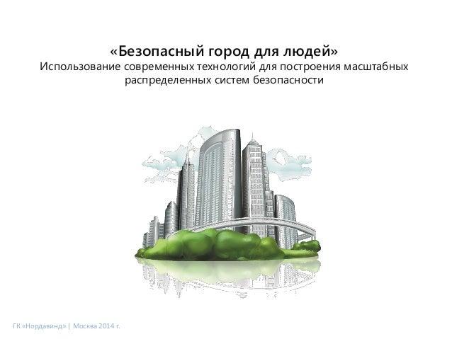 «Безопасный город для людей» Использование современных технологий для построения масштабных распределенных систем безопасн...