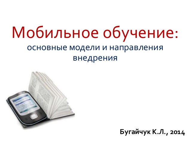 Мобильное обучение: основные модели и направления внедрения Бугайчук К.Л., 2014