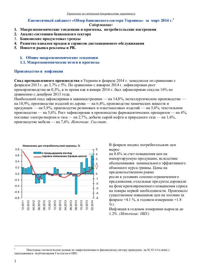 Управление исследований департамента маркетинга 1 Ежемесячный дайджест «Обзор банковского сектора Украины» за март 2014 г....