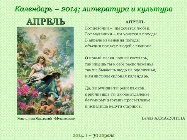 2014. 1 – 30 апреля2014. 1 – 30 апреля Календарь – 2014; литература и культураКалендарь – 2014; литература и культура АПРЕ...