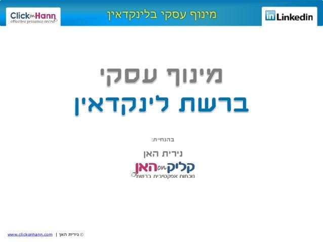 ©האן נירית www.clickonhann.com האן נירית בהנחיית: