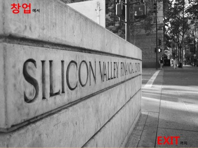 2014년 게임앤컴퍼니 회사소개서 Slide 3
