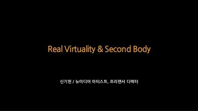 Real Virtuality & Second Body 신기헌 / 뉴미디어 아티스트, 프리랜서 디렉터