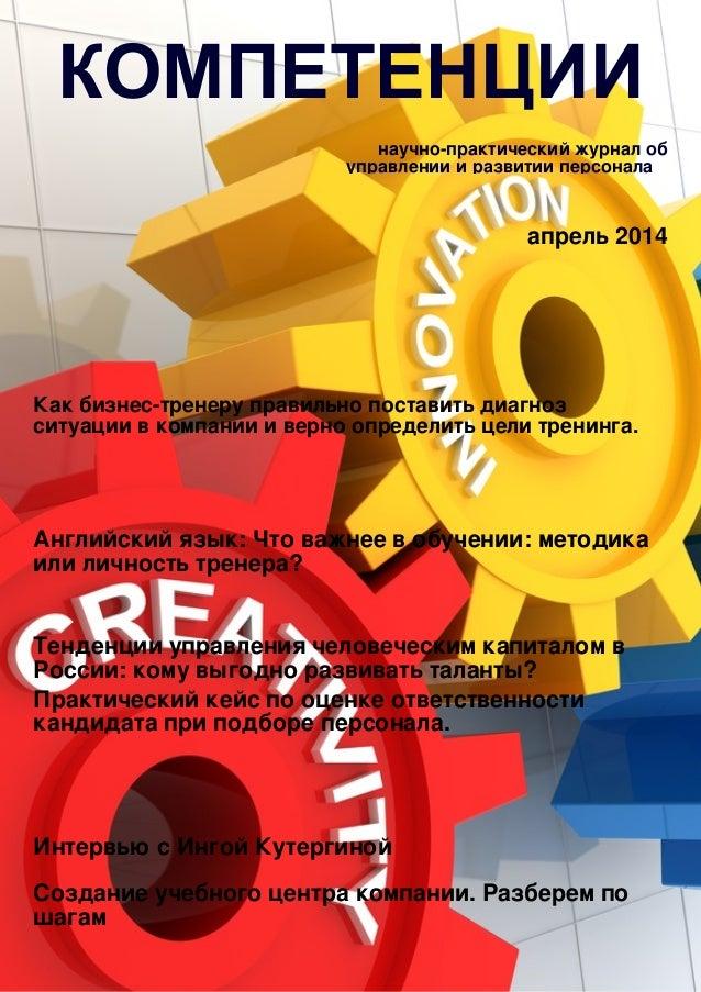 КОМПЕТЕНЦИИ научно-практический журнал об управлении и развитии персонала апрель 2014 Как бизнес-тренеру правильно постави...