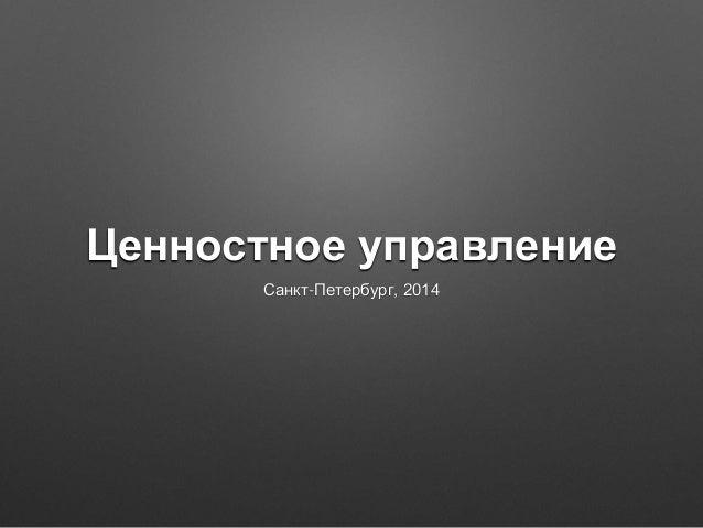Ценностное управление Санкт-Петербург, 2014
