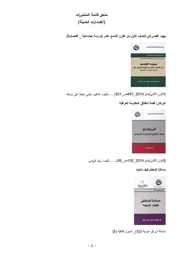 ملحق قائمة المنشورات 2014 Slide 3
